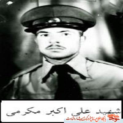 نگاهی به زندگی نامه شهید علی مکرمی