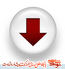 فراخوان مسابقه دل نوشتهای به سردار شهید