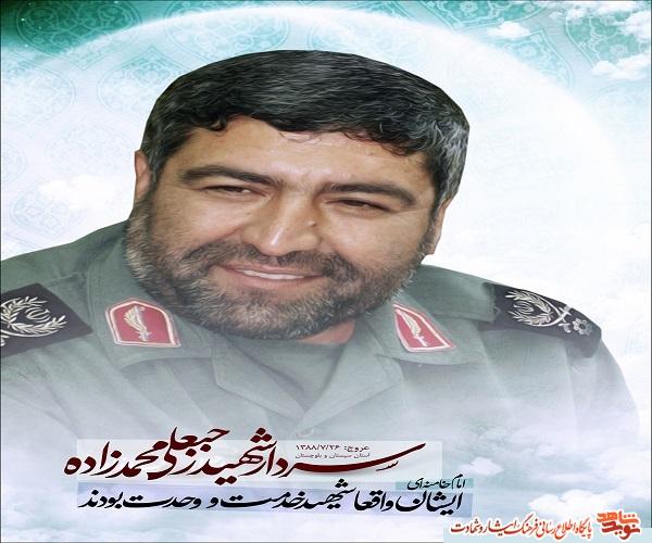 ویژه نامه شهید رجبعلی محمد زاده